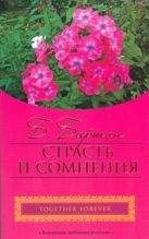 Бартон Б. - Страсть и сомнения' обложка книги