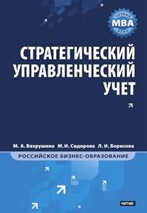 Стратегический управленческий учет Вахрушина М.А.
