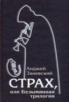Заневский А. - Страх, или Безымянная трилогия' обложка книги