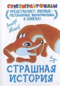 Страшная история Иванов А