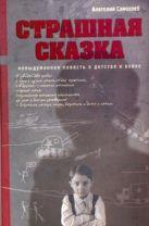 Самохлеб Анатолий - Страшная сказка' обложка книги