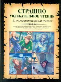 Страшно увлекательное чтение. 21 иллюстрированный триллер от book24.ru