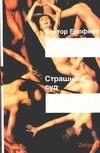 Ерофеев В.В. - Страшный суд' обложка книги