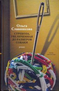 Славникова О.А. - Стрекоза, увеличенная до размеров собаки обложка книги