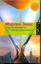 Эмис Мартин - Стрела времени, или Природа преступления' обложка книги