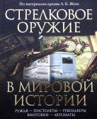 Залесский К.А. - Стрелковое оружие в мировой истории' обложка книги