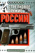 Бабак Ф.К. - Стрелковое оружие России' обложка книги