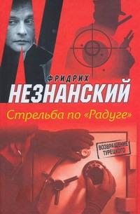 """Стрельба по """"Радуге"""" Незнанский Ф.Е."""