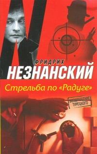 "Стрельба по ""Радуге"""