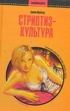 Макнейр Брайан - Стриптиз - культура: секс, медиа, и демократизация желания' обложка книги
