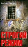 Дёмочка В. - Строгий режим' обложка книги