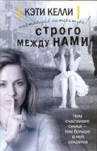 Келли К. - Строго между нами' обложка книги