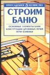 Дудник-Дубиняк Р.О. - Строим баню' обложка книги