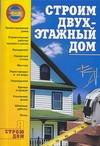 Иванушкина А.Г. - Строим двухэтажный дом' обложка книги