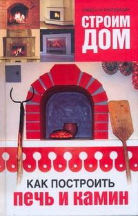 Строим дом. Как построить печь и камин Конева Л.С.