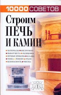 Строим печь и камин Белов Н.В.