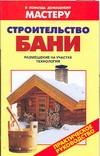 Строительство бани Рыженко В.И.