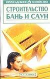 Орлова М.О. - Строительство бань и саун обложка книги