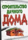 Сбитнева Е.М. - Строительство дачного дома' обложка книги