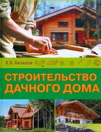 Балашов К.В. Строительство дачного дома