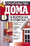 Моргунов В.Н. - Строительство дома в вопросах и ответах обложка книги