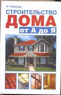 Строительство дома от А до Я Новосад Н.Г.