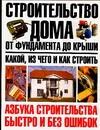 Строительство дома от фундамента до крыши: какой, из чего и как строить Шухман Ю.И.