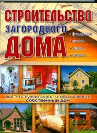 Марысаев Н.В. Строительство загородного дома