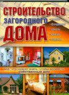 Марысаев Н.В. - Строительство загородного дома' обложка книги