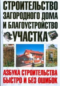 Шухман Ю.И. Строительство загородного дома и благоустройство участка