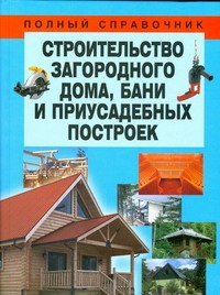 Белов Н.В. - Строительство загородного дома, бани и приусадебных построек обложка книги
