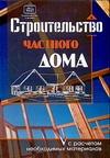 Костко О.К. - Строительство частного дома с расчетом необходимых материалов' обложка книги