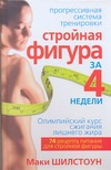 Шилстоун Маки - Стройная фигура за 4 недели. Олимпийский курс сжигания лишнего жира' обложка книги