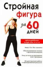 Соколова Инга - Стройная фигура за 60 дней' обложка книги
