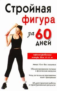 Стройная фигура за 60 дней Соколова Инга