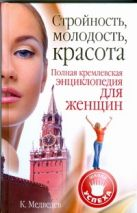 Медведев Константин - Стройность, молодость, красота. Полная кремлевская энциклопедия для женщин' обложка книги