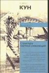 Структура научных революций