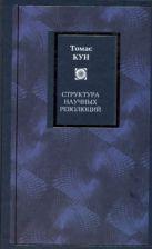 Кун Т. - Структура научных революций' обложка книги
