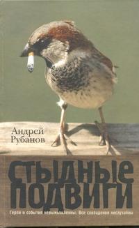 Рубанов А.В. - Стыдные подвиги обложка книги