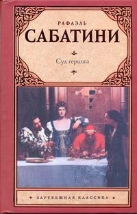 Сабатини Р. - Суд герцога обложка книги