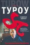 Туроу С. - Судебные ошибки' обложка книги