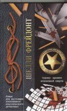 Фрейдонт Ш. - Судоку: правило мгновенной смерти' обложка книги