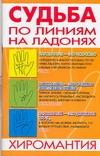Якушева М.Н. - Судьба по линиям на ладонях: Хиромантия' обложка книги