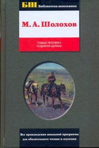Шолохов М.А. - Судьба человека. Поднятая целина обложка книги