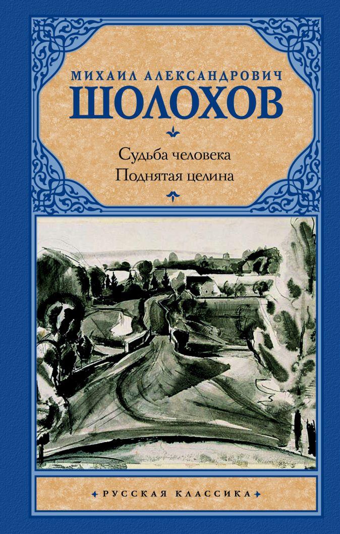 Михаил Шолохов - Судьба человека. Поднятая целина обложка книги