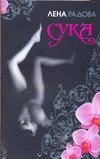 Радова Лена - Сука' обложка книги