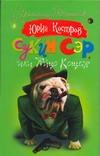 Костров Юрий - Сукин сэр, или Яйцо Кощея' обложка книги