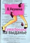 Сумасбродка на выданье Якунина В.В.