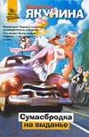 Якунина В.В. - Сумасбродка на выданье' обложка книги
