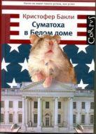 Бакли Кристофер - Суматоха в Белом доме' обложка книги
